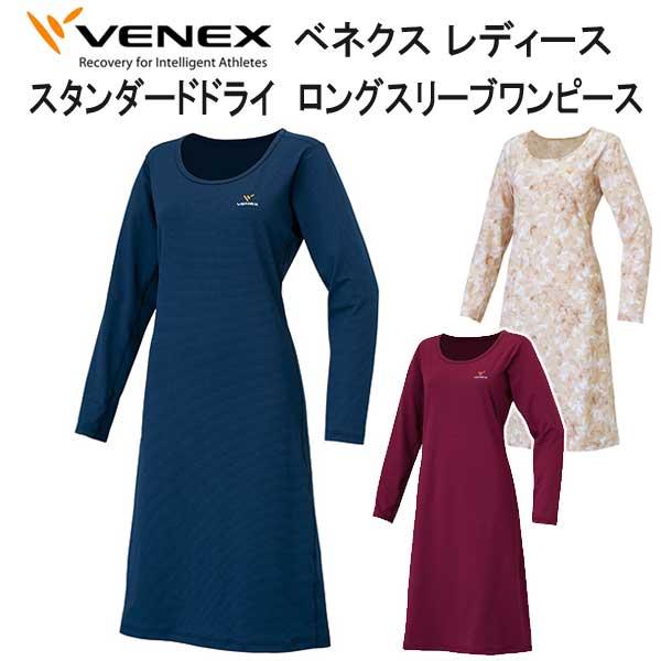 *VENEX* ベネックス リカバリーウェア 【スタンダードドライ】 ロングスリーブ ワンピース レディース 長袖 取れない疲れ、筋肉痛をケアする究極の休息・回復専用のウェア 【日本製】 メーカー在庫/納期確認します*