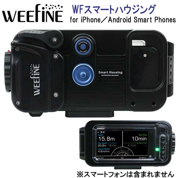 スマートフォン用 防水ハウジング WFスマートハウジング #10446 iOS/Androidに両対応 防水ケース ウォータープルーフ ケース 耐圧水深 80m