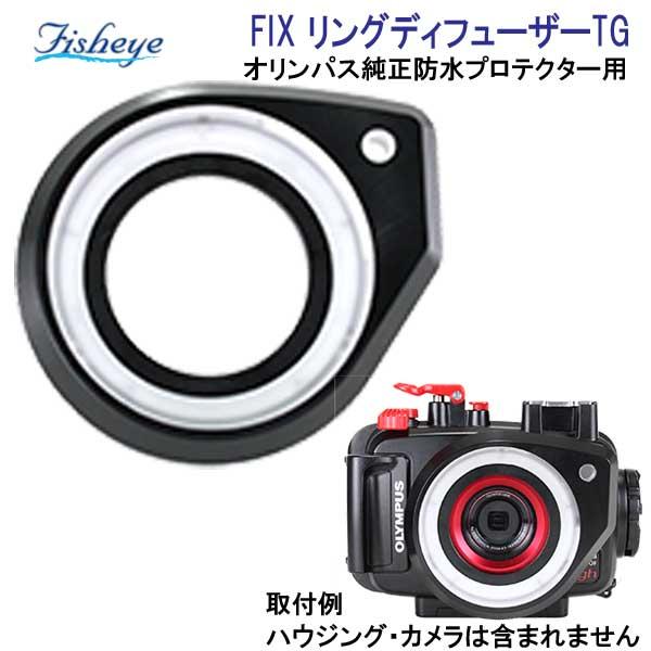 Fisheye FIXリングディフューザーTG OLYMPUS TGシリーズ用