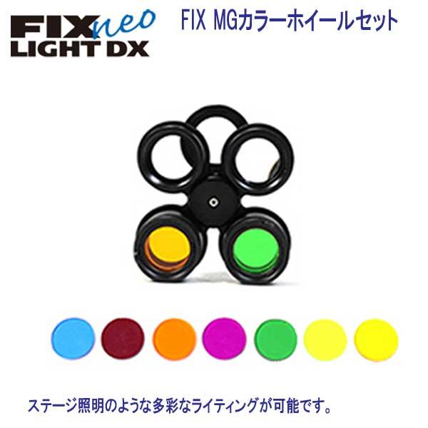 フィッシュアイ FIX MGカラーホイールセット 回転式レンズ&フィルター 【送料無料】 メーカー在庫/納期確認します。