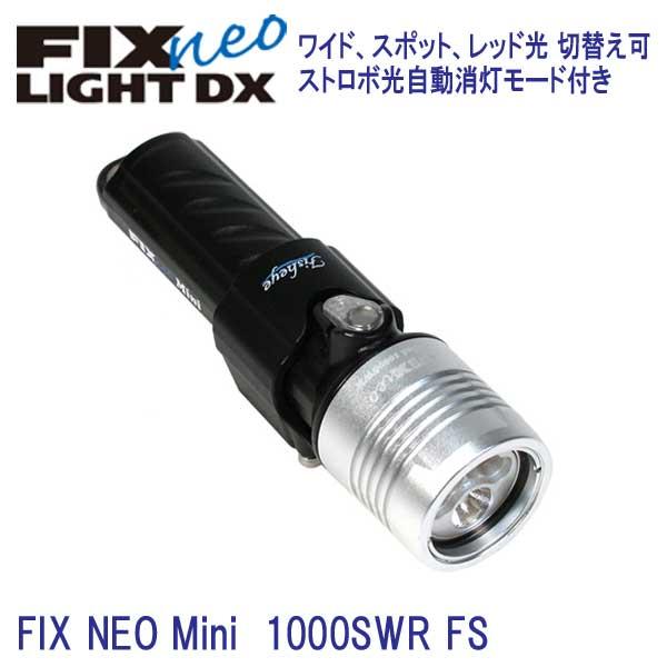 フィッシュアイ FIX NEO Mini 1000 SWR FS ワイド、スポットレッド切り替え可能 ストロボ光自動消灯モード付き ストロボの光に反応してライトが消える水中撮影に最適水中ライト充電池、充電器付き【送料無料】