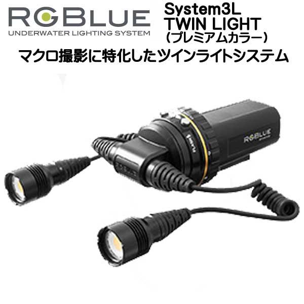 MarineGoods RGBlue ご注文で当日配送 水中専用ライトマクロ撮影に特化したツインライトシステム フルセット仕様 充電式 充電器付き System03L Premiam プレミアムカラー 2灯 システム03L LEDライト 年中無休 ツインライト メーカー在庫確認します アールジーブルー 最大2200ルーメン