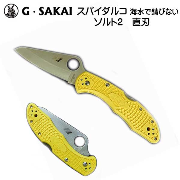 G.SAKAI スパイダルコ ソルト2 直刃 海水でも錆びない ナイフ 折りたたみ フォールディングナイフ