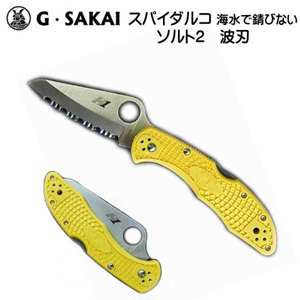 G.SAKAI スパイダルコ ソルト2 波刃 海水でも錆びない ダイバーナイフ 折りたたみ フォールディングナイフ