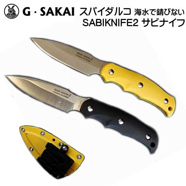 G.SAKAI スパイダルコ SABIKNIFE2 サビナイフ2 直刃 海水でも錆びない ナイフ フィックスドナイフ(固定式)