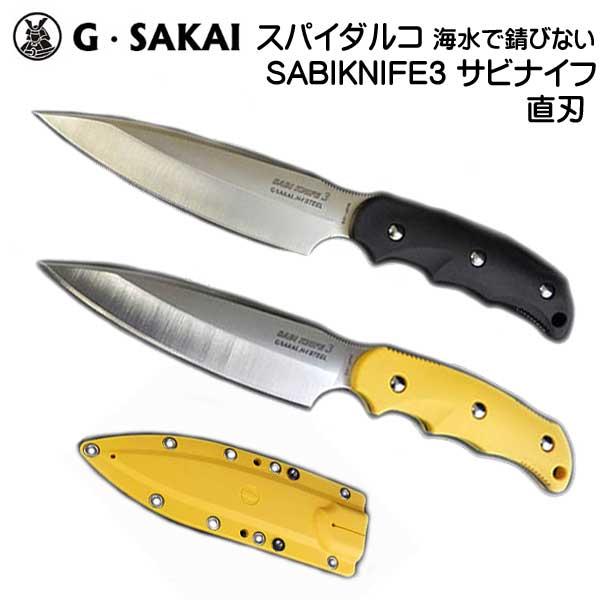 G.SAKAI スパイダルコ SABIKNIFE3 サビナイフ3 直刃 海水でも錆びない ナイフ フィックスドナイフ(固定式)