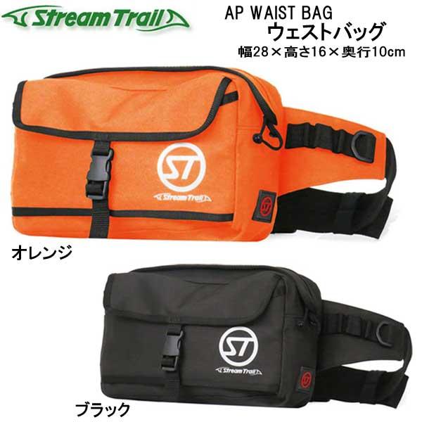 ストリームトレイル AP WAIST BAG ウェストバッグ  メーカー在庫確認します