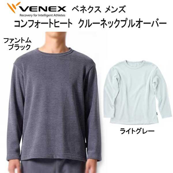 *VENEX* ベネクス  リカバリーウェア 【コンフォートヒート】 クルーネックプルオーバー メンズ 取れない疲れ、筋肉痛をケアする究極の休息・回復専用のウェア 【日本製】メーカー在庫/納期確認します*