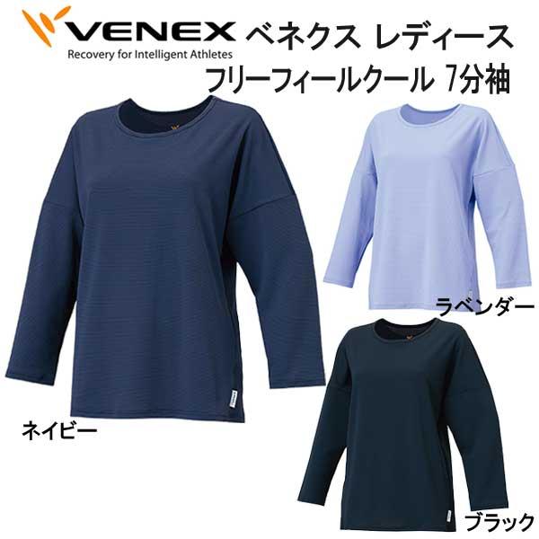 *VENEX* ベネックス リカバリーウェア 【フリーフィールクール】 7分袖 レディース 取れない疲れ、筋肉痛をケアする究極の休息・回復専用のウェアメーカー在庫/納期確認します*
