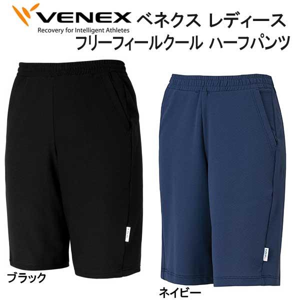 *VENEX* ベネックス リカバリーウェア 【フリーフィールクール】  ハーフパンツ レディース 取れない疲れ、筋肉痛をケアする究極の休息・回復専用のウェア 【日本製】 メーカー在庫/納期確認します*