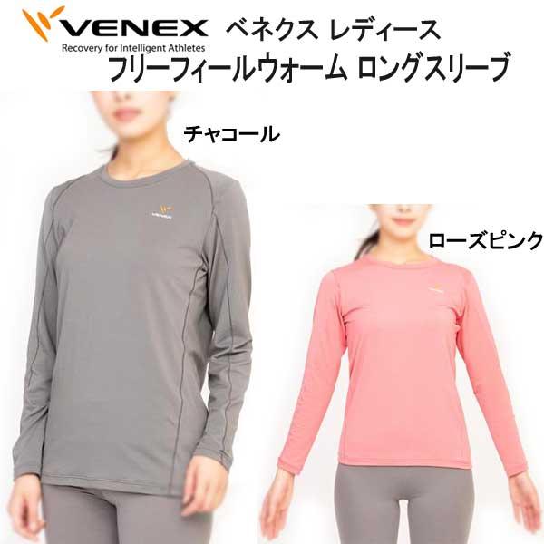 *VENEX* ベネクス リカバリーウェア 【フリーフィールウォーム】 ロングスリーブ レディース 取れない疲れ、筋肉痛をケアする 究極の休息・回復専用のウェア 【日本製】メーカー在庫/納期確認します*