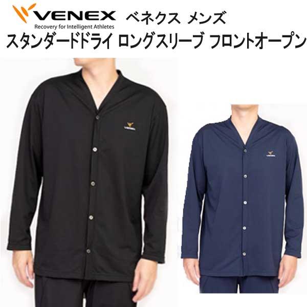 *VENEX* ベネックス リカバリーウェア 【スタンダードドライ】 ロングスリーブ フロントオープン メンズ 長袖 取れない疲れ、筋肉痛をケアする究極の休息・回復専用のウェア 【日本製】 メーカー在庫/納期確認します*