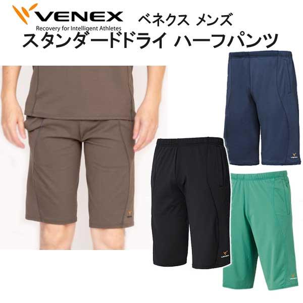 *VENEX* ベネックス リカバリーウェア 【スタンダードドライ】 ハーフパンツ メンズ 取れない疲れ、筋肉痛をケアする究極の休息・回復専用のウェア 【日本製】 メーカー在庫/納期確認します*