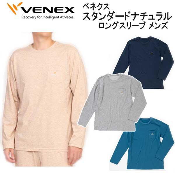 最安値 *VENEX ベネックス* ベネックス リカバリーウェア ロングスリーブ【スタンダードナチュラル】 ロングスリーブ メンズ*VENEX* 取れない疲れ、筋肉痛をケアする究極の休息・回復専用のウェア【日本製】メーカー在庫/納期確認します*, 魁ジェラート:f620c8fc --- canoncity.azurewebsites.net