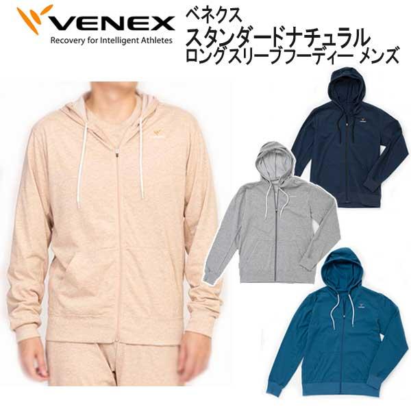 *VENEX* ベネックス  リカバリーウェア 【スタンダードナチュラル】 ロングスリーブフーディ― メンズ 取れない疲れ、筋肉痛をケアする究極の休息・回復専用のウェア 【日本製】メーカー在庫/納期確認します*