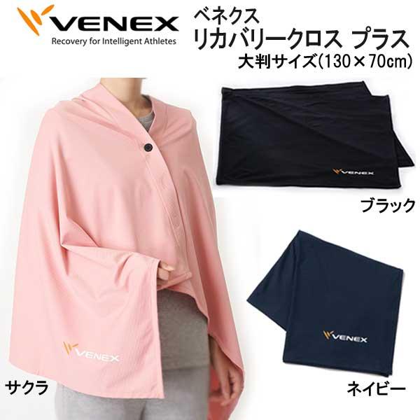*VENEX* ベネクス  リカバリーウェア アクセサリー 【リカバリークロス + プラス】 取れない疲れ、筋肉痛をケアする究極の休息・回復専用のウェア 【日本製】メーカー在庫/納期確認します*