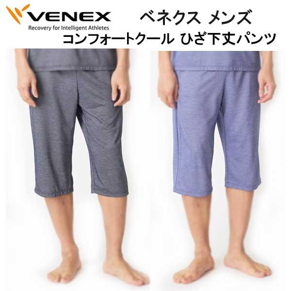 *VENEX* ベネックス  リカバリーウェア 【コンフォートクール】 ひざ下丈パンツ メンズ 取れない疲れ、筋肉痛をケアする究極の休息・回復専用のウェア 【日本製】メーカー在庫/納期確認します*