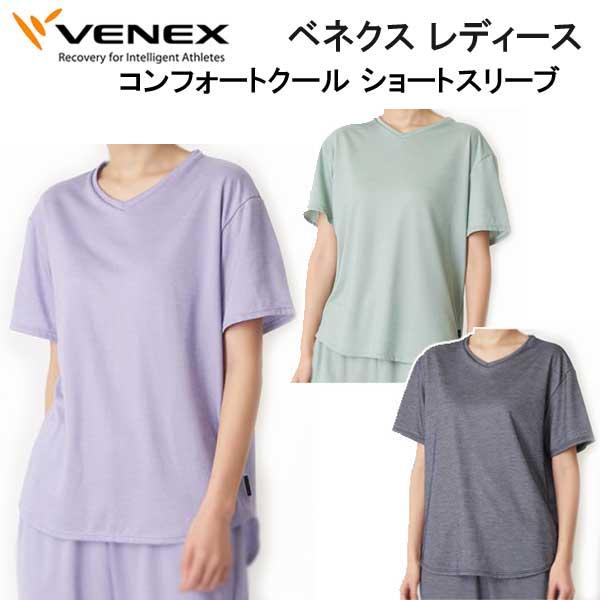 *VENEX* ベネックス  リカバリーウェア 【コンフォートクール】 ショートスリーブ レディース 取れない疲れ、筋肉痛をケアする究極の休息・回復専用のウェア 【日本製】メーカー在庫/納期確認します*