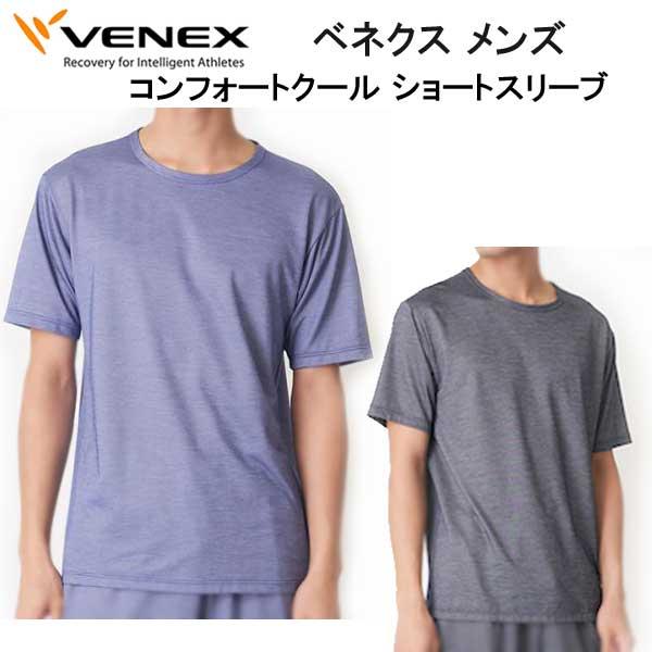 *VENEX* ベネックス  リカバリーウェア 【コンフォートクール】 ショートスリーブ メンズ 取れない疲れ、筋肉痛をケアする究極の休息・回復専用のウェア 【日本製】メーカー在庫/納期確認します*