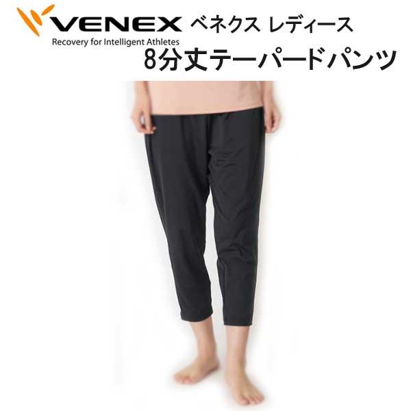 *VENEX* ベネックス リカバリーウェア 【リフレッシュ】 8分丈テーパードパンツ レディース  取れない疲れ、筋肉痛をケアする究極の休息・回復専用のウェア 【日本製】 メーカー在庫/納期確認します*