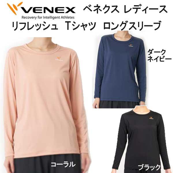 リカバリーウェア 休息時専用ウエア VENEX ベネクス リフレッシュ Tシャツ ロングスリーブレディース 日本製 納期確認します メーカー在庫 取れない疲れ 回復専用のウェア 長袖 筋肉痛をケアする究極の休息 高い素材 35%OFF