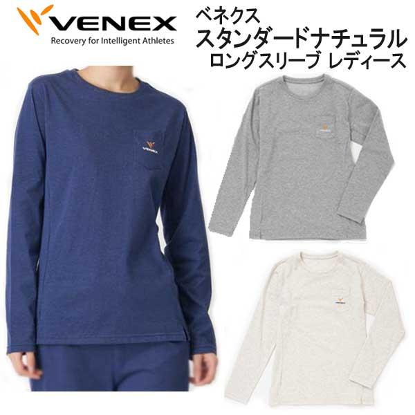*VENEX* ベネックス  リカバリーウェア 【スタンダードナチュラル】 ロングスリーブ レディース 取れない疲れ、筋肉痛をケアする究極の休息・回復専用のウェア 【日本製】メーカー在庫/納期確認します*