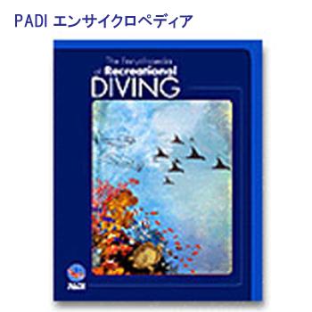 教材 書籍 PADI 70034J エンサイクロぺディア 百科事典 ダイビングの辞典