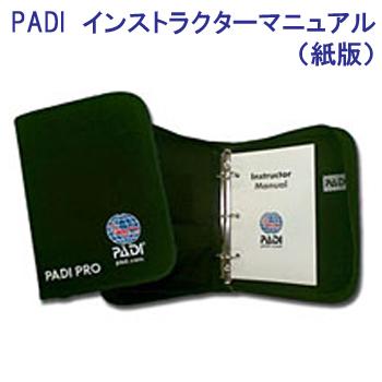 PADI 70120J パディ 最新版 インストラクターマニュアル【紙版】