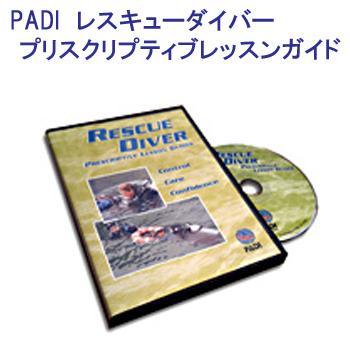 教材 CD-ROM PADI 70877J パディ レスキュー RED プリスクリプティブ・レッスンガイドCD-ROM