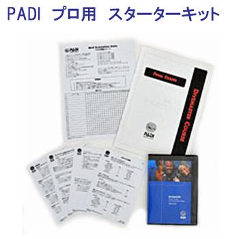 PADI 91000J ダイブマスターコース プロ用スターターキット DMコース