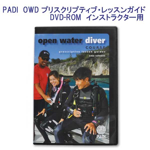 PADI 70852J パディ OWD プリスクリプティブ・レッスンガイドDVD-ROM インストラクター用 オープンウォーター・ダイバー・コースインストラクター用教材