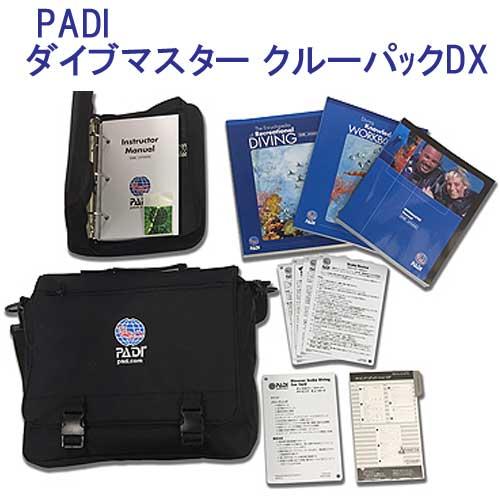PADI 60021J パディ 最新版 ディカール付ダイブマスター クルーパック デラックス DMクルーパック ダイブマスター・コース必須教材 【送料無料】