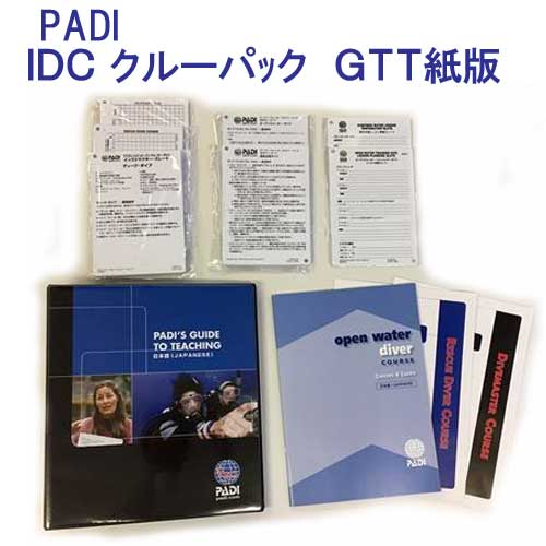 PADI 60134J パディ 最新版 IDC クルーパック GTT紙版 インストラクター・コース必須教材 【送料無料】