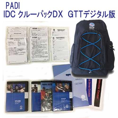 PADI 60137J パディ 最新版 IDC クルーパック DX GTTデジタル版 インストラクター・コース必須教材 【送料無料】