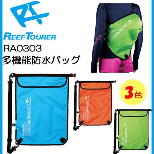 打算在等待进货的3月下旬左右进货2017年,在REEF TOURER rifutsuara RA0303多功能防水包防水包各种各样的用途可以使用的便利的包●乐天排名人气商品●