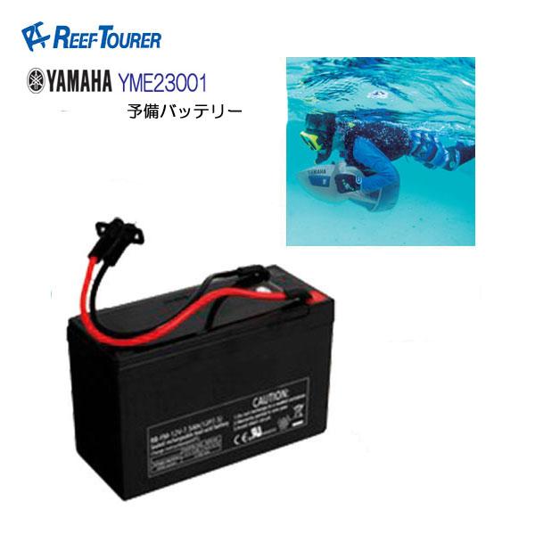 YAMAHA EXPLORER SEASCOOTER  【YME23001】エクスプローラー用 【Aquaranger】アクアレンジャー用 予備バッテリー ZS08 12V/7.5Ah バッテリー シードゥー シースクーター REEF TOURER リーフツアラー