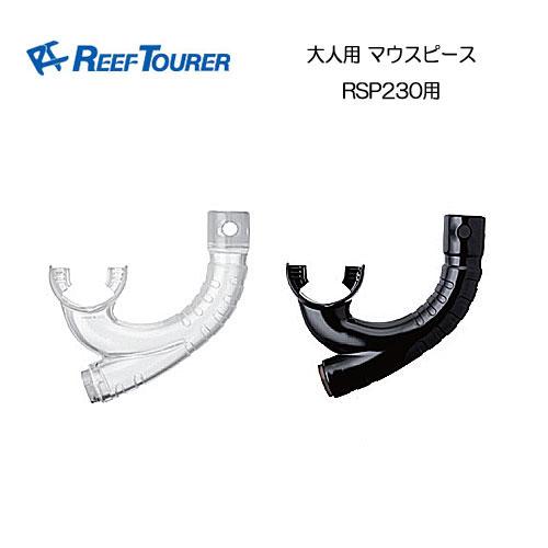 REEF TOURER   リーフツアラー スノーケル 大人用マウスピース SP230-020 【RSP230用】 メーカー在庫確認します