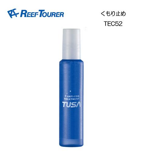 ポンプ式曇り止め 効果抜群 REEF ◆高品質 TOURER リーフツアラー 今だけスーパーセール限定 TEC52 塗るタイプ ランキング人気商品 ネコポスメール便可能 TEC-52 マスクくもり止め液 TUSA シュノーケリング