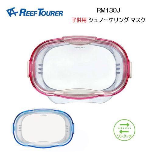 REEF TOURER こども向け  リーフツアラー シュノーケル RM130J 子供4-9才向け キッズ マスク RM-130J ベーシックな1眼マスク エラストマー素材 シュノーケリング用 スノーケリング