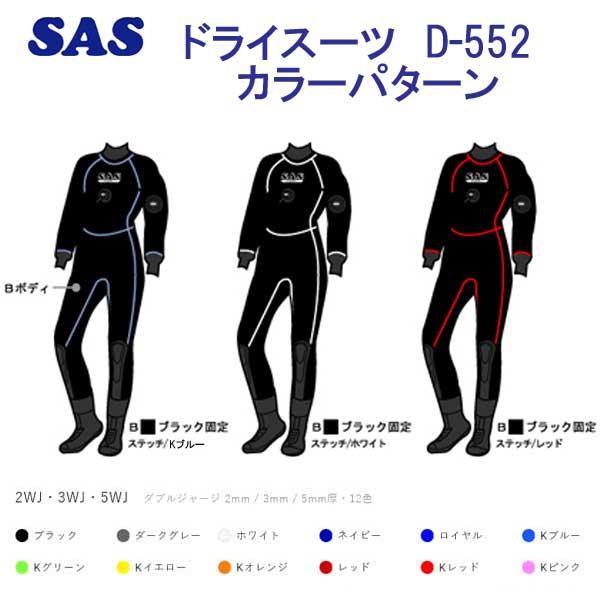 SAS ドライスーツ アンクル ウエイト 付きD-552 既製サイズ メンズ / レディース【受注生産品】 【送料無料】 スーツ
