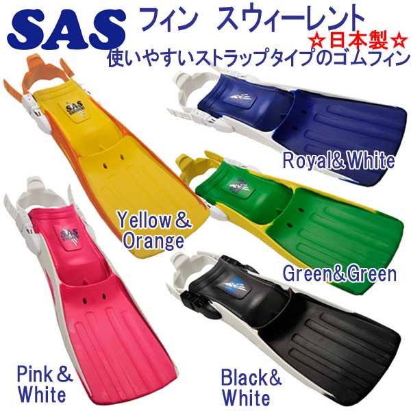 SAS エスエーエス スウィーレント フィン 初心者から中級者向け しなやかなフィン ●ランキング人気商品● ダイビング 軽器材 シュノーケリング フィン メーカー在庫確認商品
