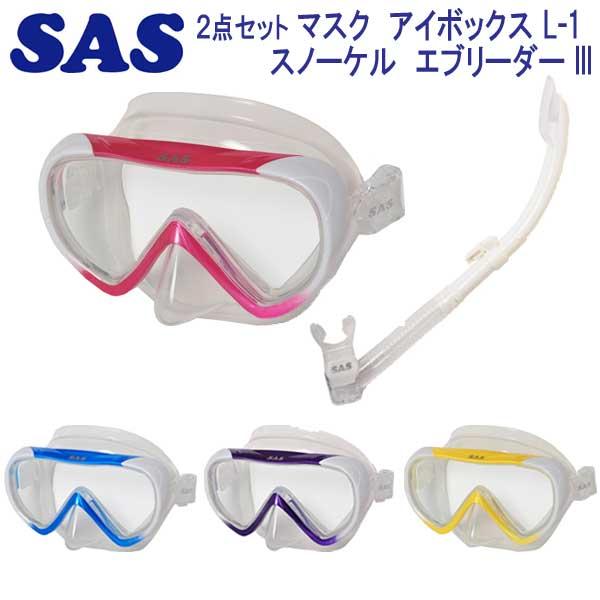 SAS マスク・スノーケル2点セット アイボックス L-1 マスク エブリーダー3 スノーケル 1眼マスク ダイビング 軽器材 シュノーケリング メーカー在庫確認します