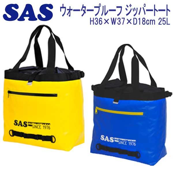 SAS 70007 ウォータープルーフ ジッパートート バッグ ジッパートップ型ウォータープルーフ トートバック メーカー在庫/納期確認します
