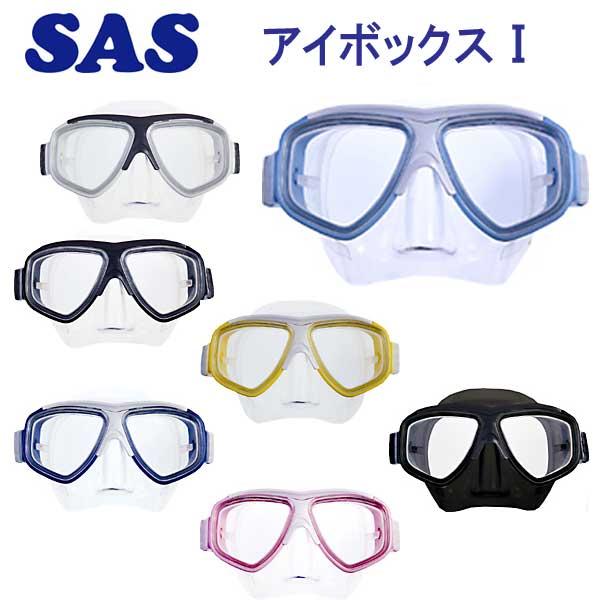 SAS 20215 マスク アイボックスI 7カラー ダイビング 軽器材 シュノーケリングメーカー在庫確認します