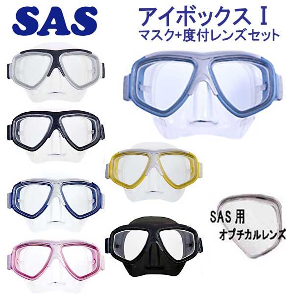 SAS 度付レンズセット アイボックスI マスク セット 度入りレンズ ダイビング 軽器材 シュノーケリング メーカー在庫確認します ●ランキング人気商品●