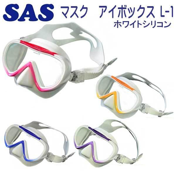 視界すっきり広々 SAS 爆売り 新色追加 20226 マスク アイボックス L-1 メーカー在庫確認します 限定 ホワイトシリコンダイビング 1眼マスク 軽器材 シュノーケリング