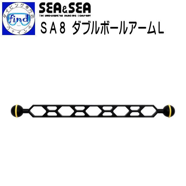 SEA&SEA シーアンドシー SA8 ダブルボールアームL シーアーム8 水中撮影 アーム小物 22114