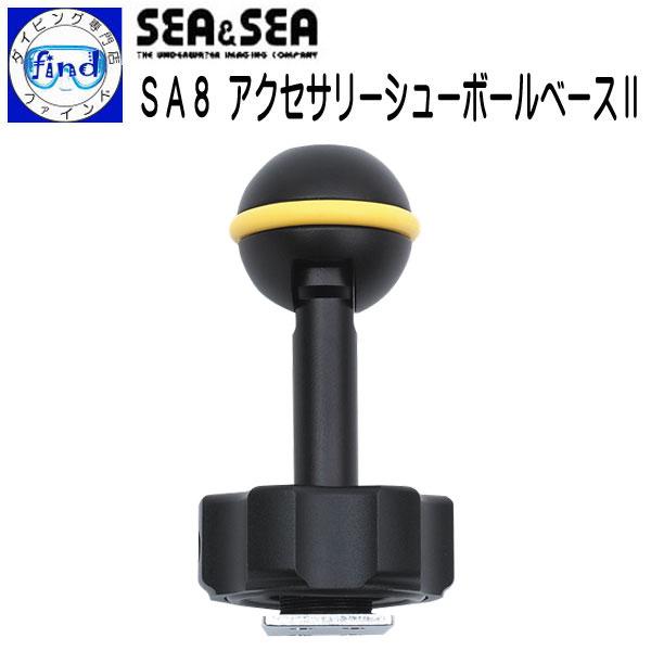 シーアンドシー SA8 アクセサリーシューボールベース2 シーアーム8 水中撮影 アームステー小物 SEASEA シーアンドシー 22139