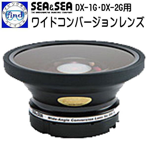 SEA&SEA シーアンドシー ワイドコンバージョンレンズ DX-1G、DX-2G用 ダイビング 水中カメラ用 【送料無料】 メーカー在庫/納期確認します 52116