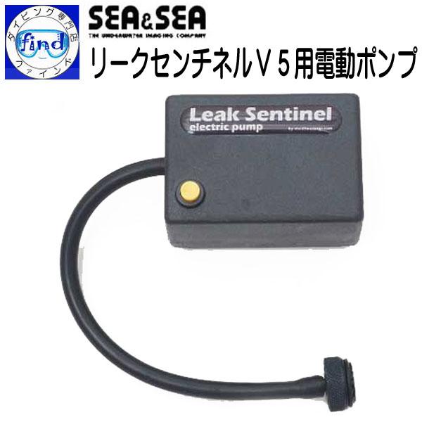 SEA&SEA シーアンドシー リークセンチネルV5用電動ポンプ リークセンチネルV5を使用する際に必要なポンプ カメラ デジカメ小物 メーカー在庫/納期確認します 46126